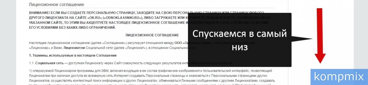Как удалить страницу в Одноклассниках пошаговая инструкция