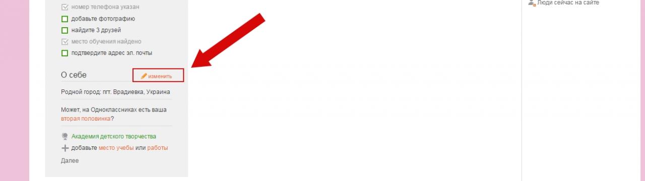 Как в Одноклассниках изменить имя и фамилию инструкция