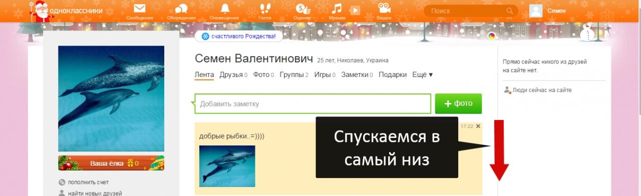 Как в Одноклассниках обратиться в техподдержку пошаговая инструкция