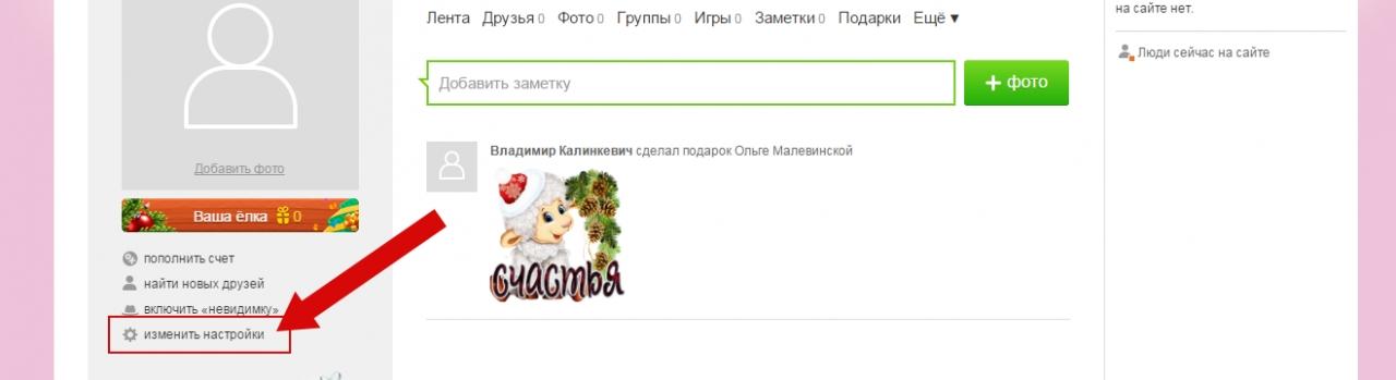 Как в Одноклассниках сбросить все настройки пошаговая инструкция