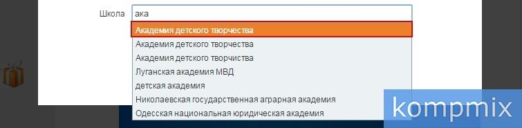 Как в Одноклассниках указать школу инструкция