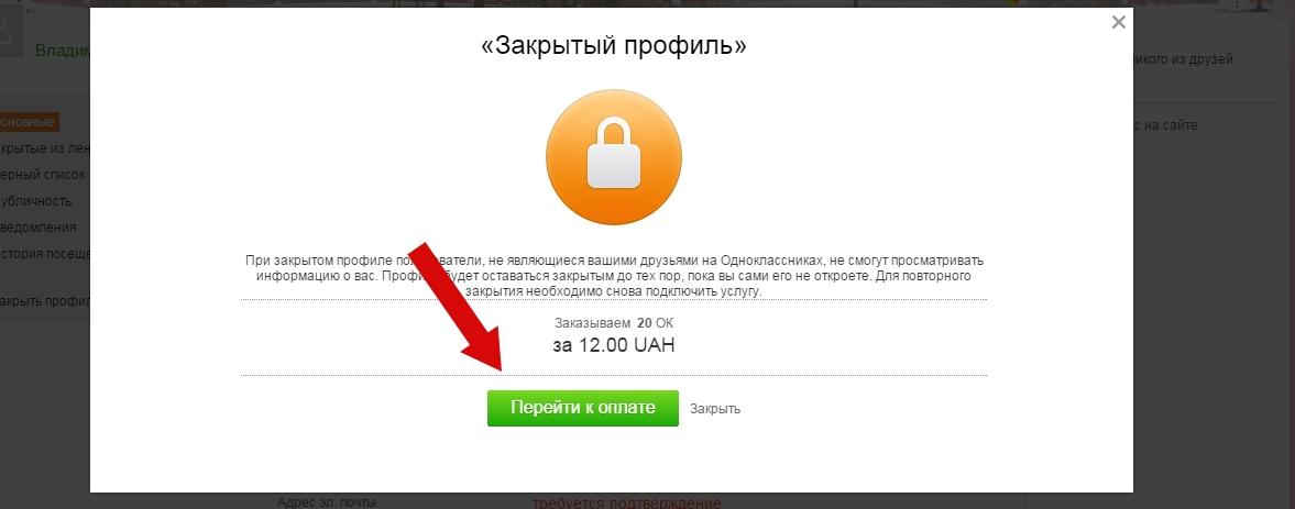 Как в Одноклассниках закрыть свой профиль