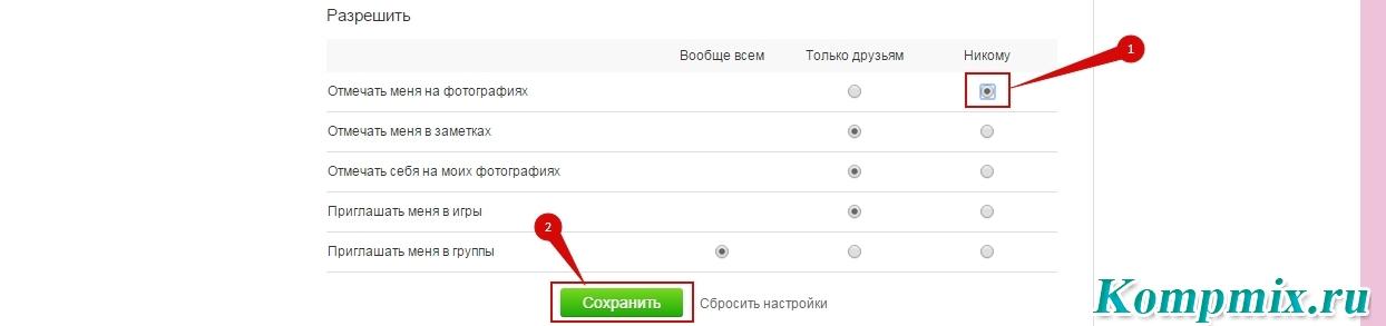 Как в Одноклассниках запретить отмечать себя на фото