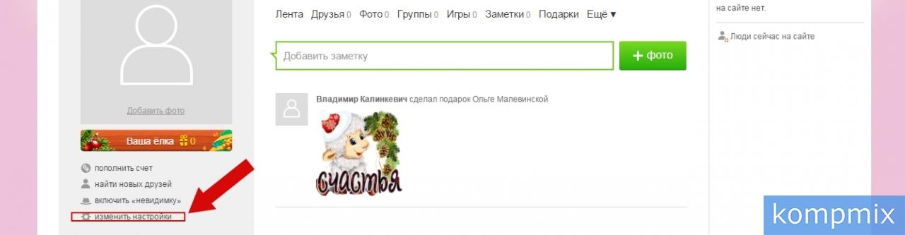 Как в Одноклассниках запретить приглашать в игры