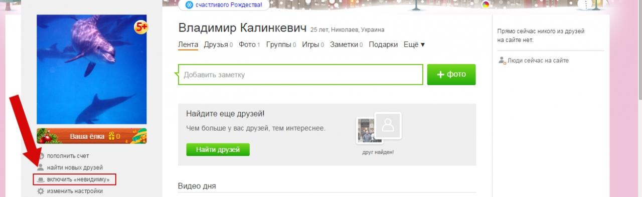 Как включить невидимку в Одноклассниках пошаговая инструкция