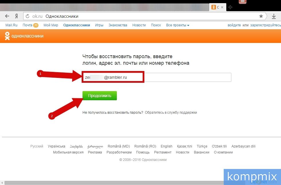 Как восстановить пароль в Одноклассниках инструкция