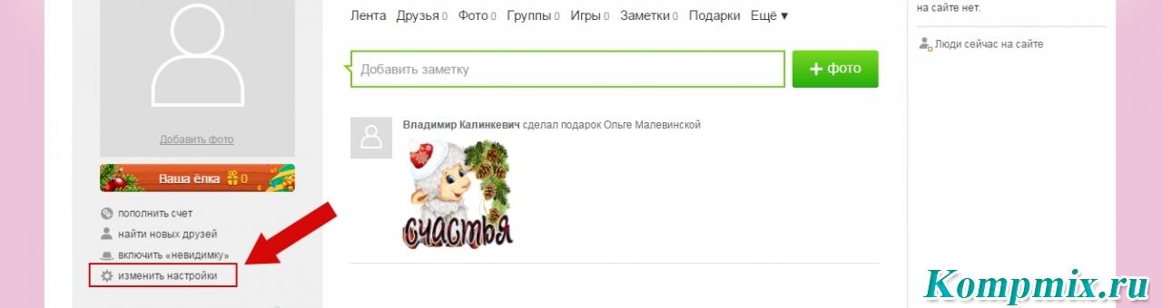 Как запретить приглашать в группы в Одноклассниках