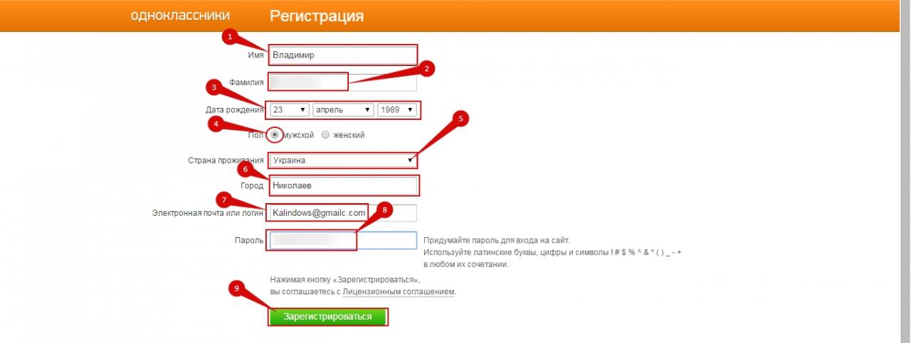Инструкция Как Зарегистрироваться В Одноклассниках