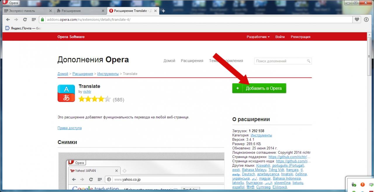 Как переводить страницы в Опере пошаговая инструкция