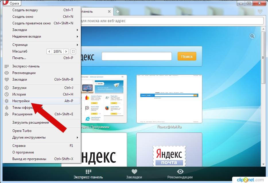 Как в Opera сохранять вкладки при закрытии браузера