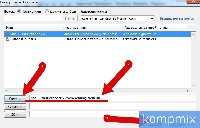 Как добавить адресата в Outlook 2013 инструкция