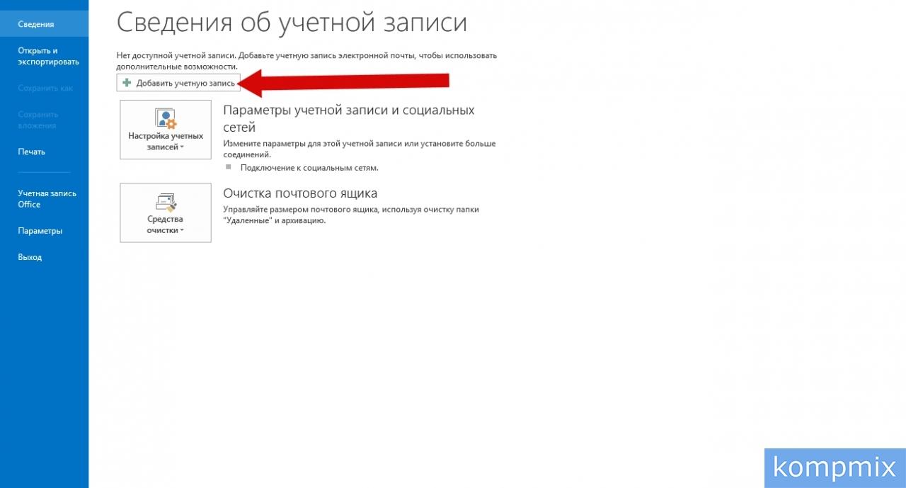 Как настроить Microsoft Outlook 2013 инструкция