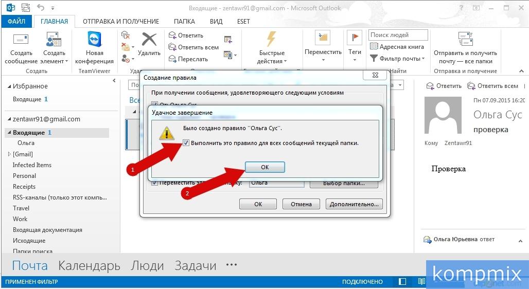 Как настроить пользовательскую сортировку в Outlook 2013
