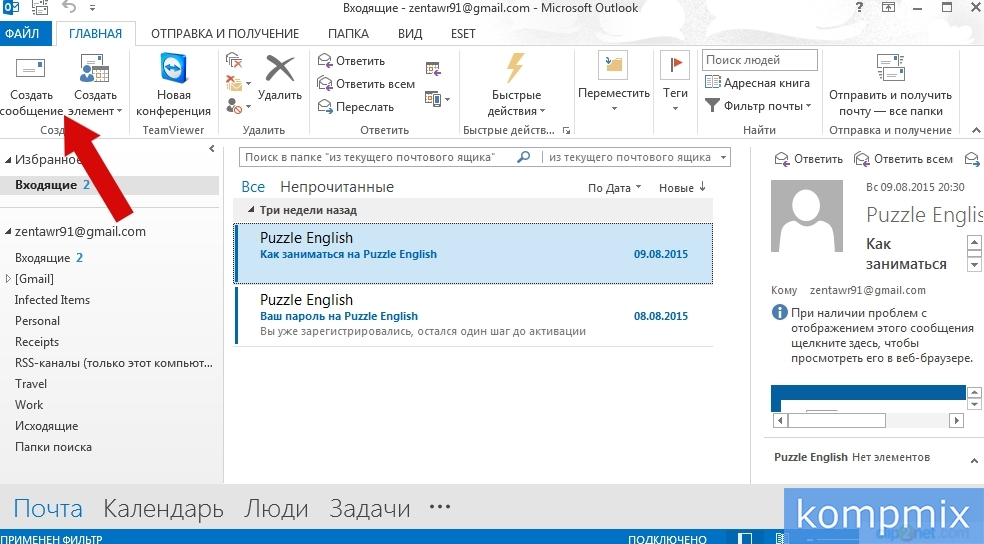 Как настроить уведомление о доставке в Outlook 2013