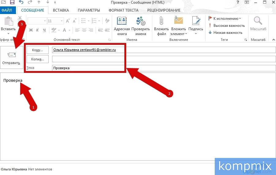 Как отправить письмо в Microsoft Outlook 2013