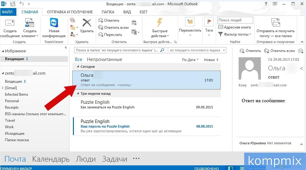 Как ответить или переслать письмо в Outlook 2013 инструкция