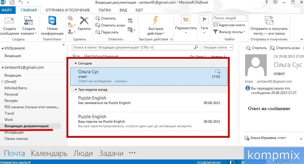 Как переместить сообщения в Outlook 2013 инструкция