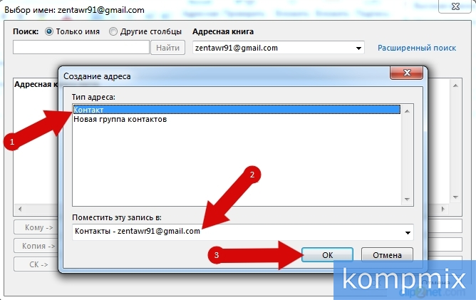 Как сохранить контакт в Outlook 2013 инструкция