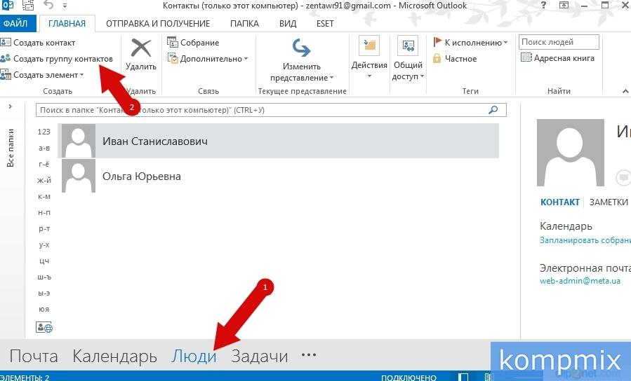 Как создать группу контактов в Outlook 2013 инструкция