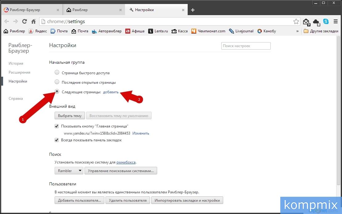 Как изменить стартовую страницу в Рамблер-Браузере
