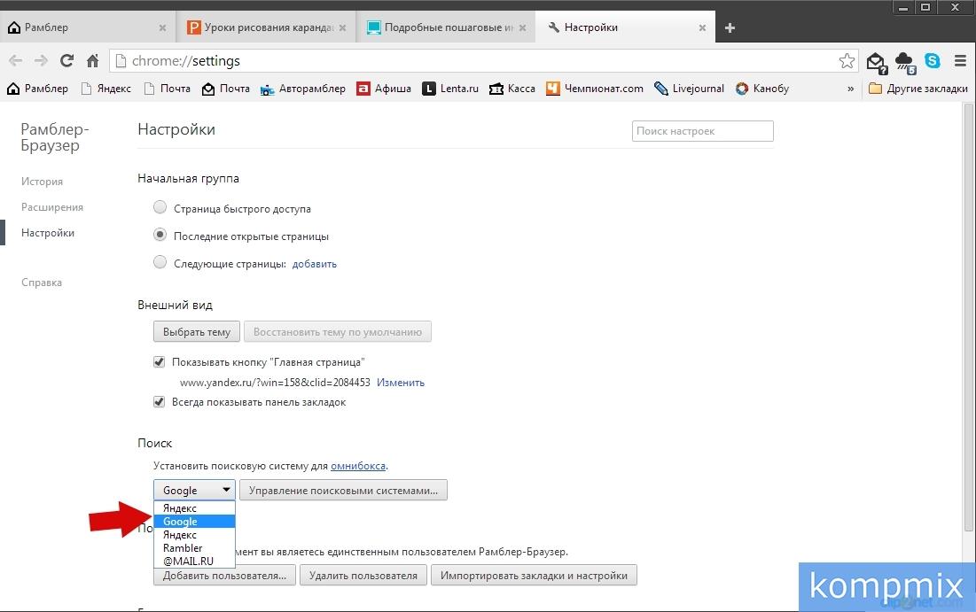 Как в Рамблер-Браузере изменить поисковую систему