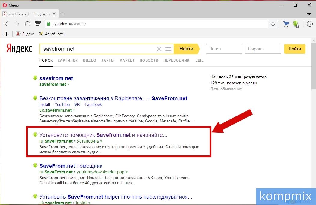 Как скачать и установить Savefrom.net инструкция