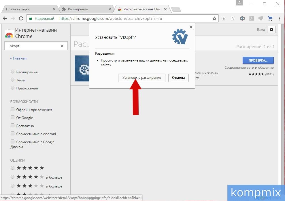 Как скачать и установить VkOpt инструкция