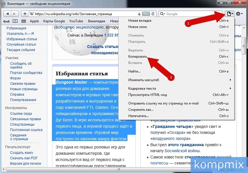 Два способа копирования текста в Safari инструкция