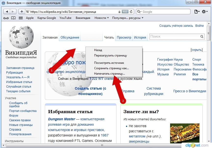 Как напечатать веб-страницу в Safari инструкция