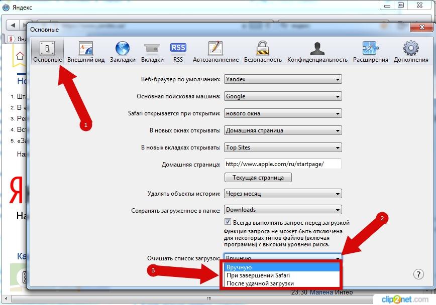 Как настроить автоматическую очистку списка загруженных файлов в Safari
