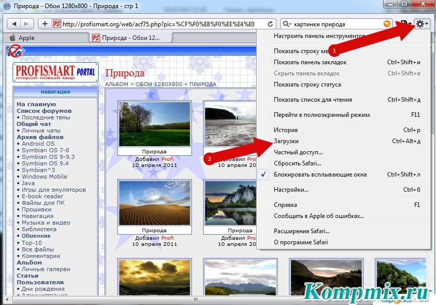Как открыть в Safari страницу загрузок пошаговая инструкция