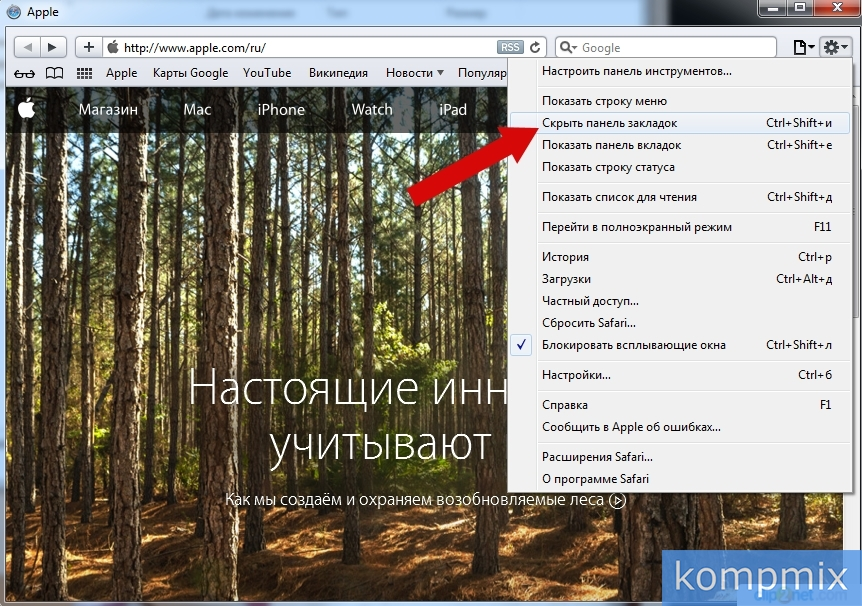 Как показать и скрыть панель закладок в Safari
