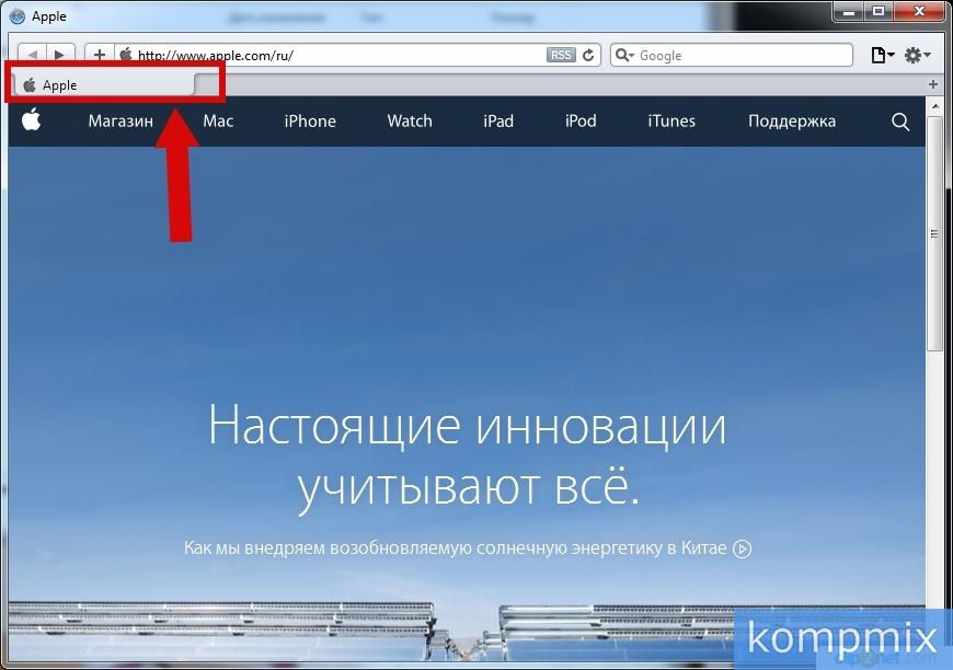 Как показать или скрыть панель вкладок в Safari