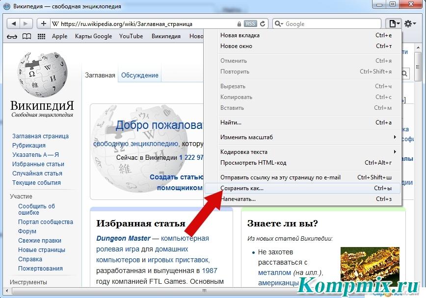 Как сохранить веб-страницу в Safari инструкция с фото