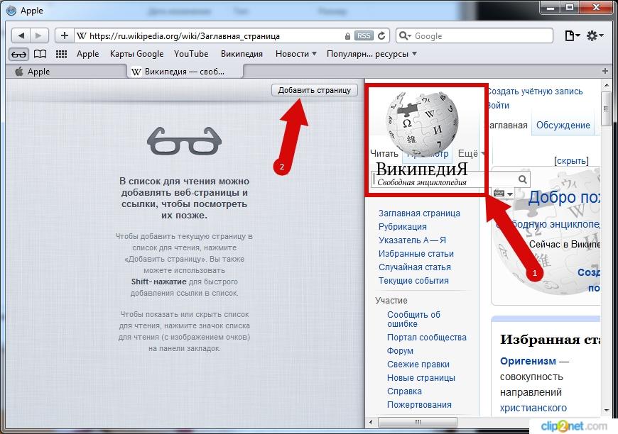 Как в Safari добавить страницу в список для чтения