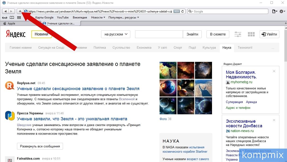 Списком для чтения в браузере Safari инструкция