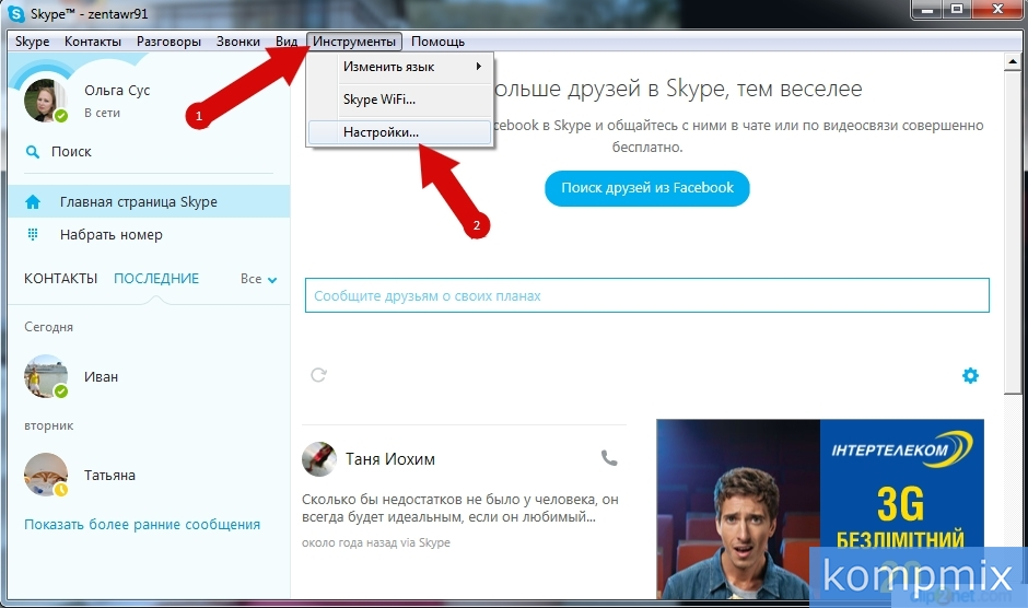 Как изменить папку в Skype пошаговая инструкция