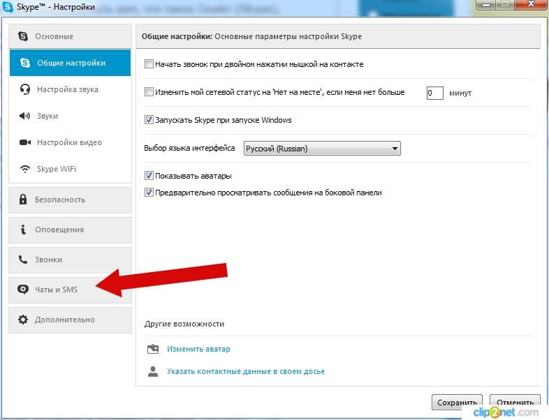 Как изменить размер и шрифт в Skype пошаговая инструкция