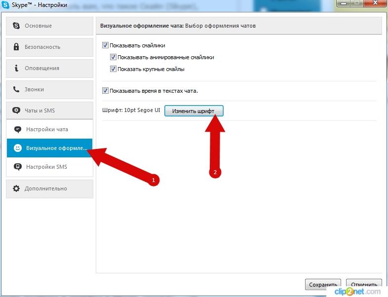 как изменить шрифт в скайпе - фото 10