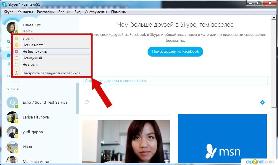 Как изменить статус в Skype пошаговая инструкция