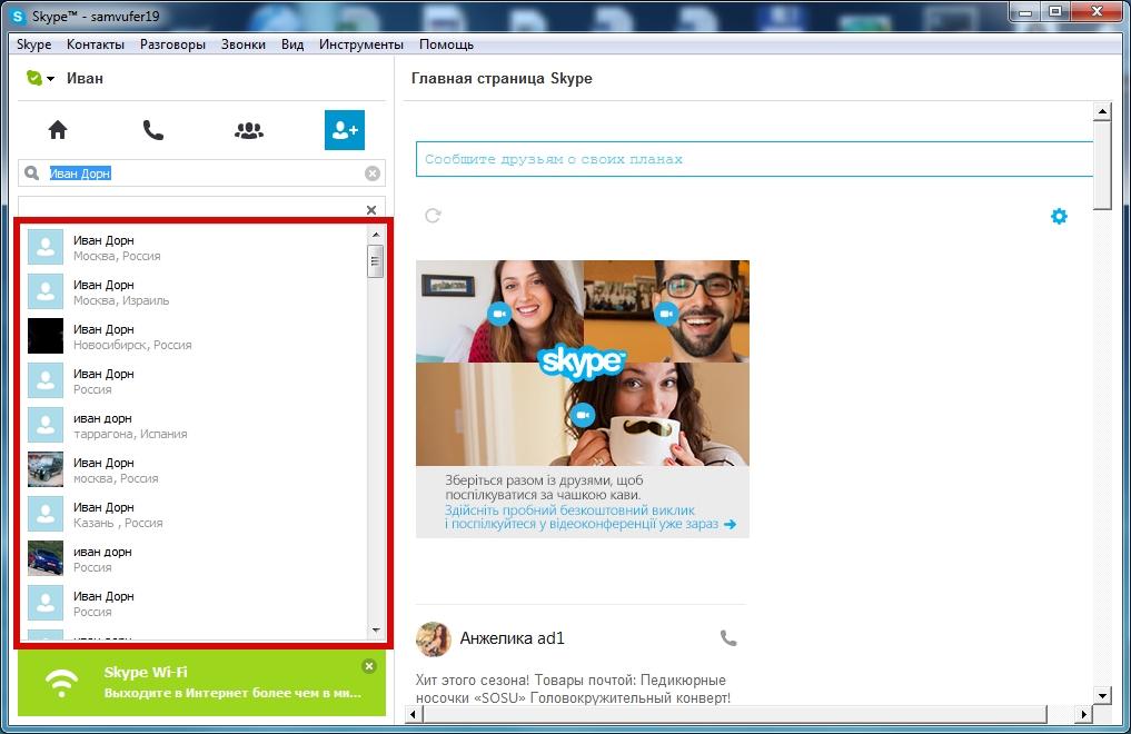 Как найти человека в Skype пошаговая инструкция