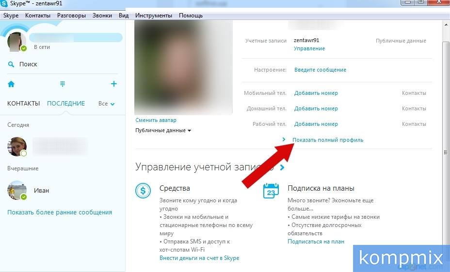 Как настроить время в Skype пошаговая инструкция