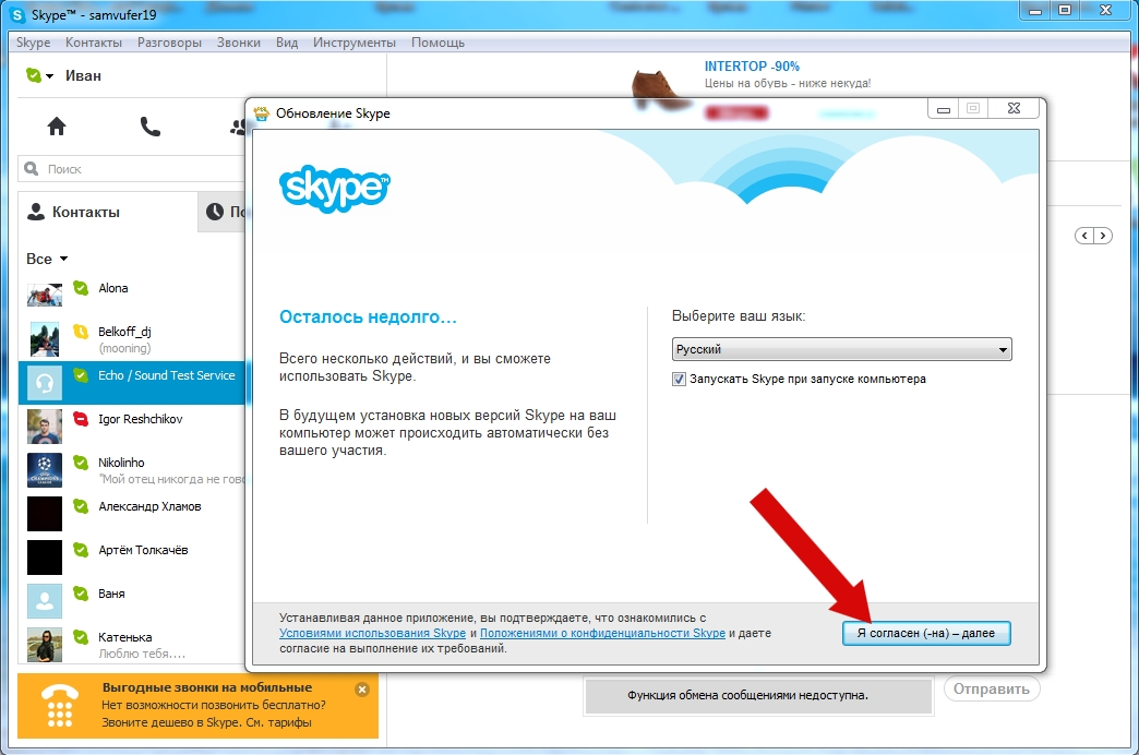 Как обновить версию скайпа - cd47c