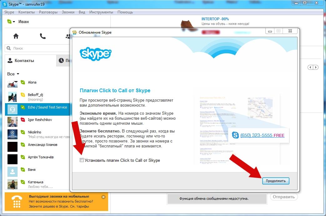 Как обновить версию скайпа пошаговая инструкция