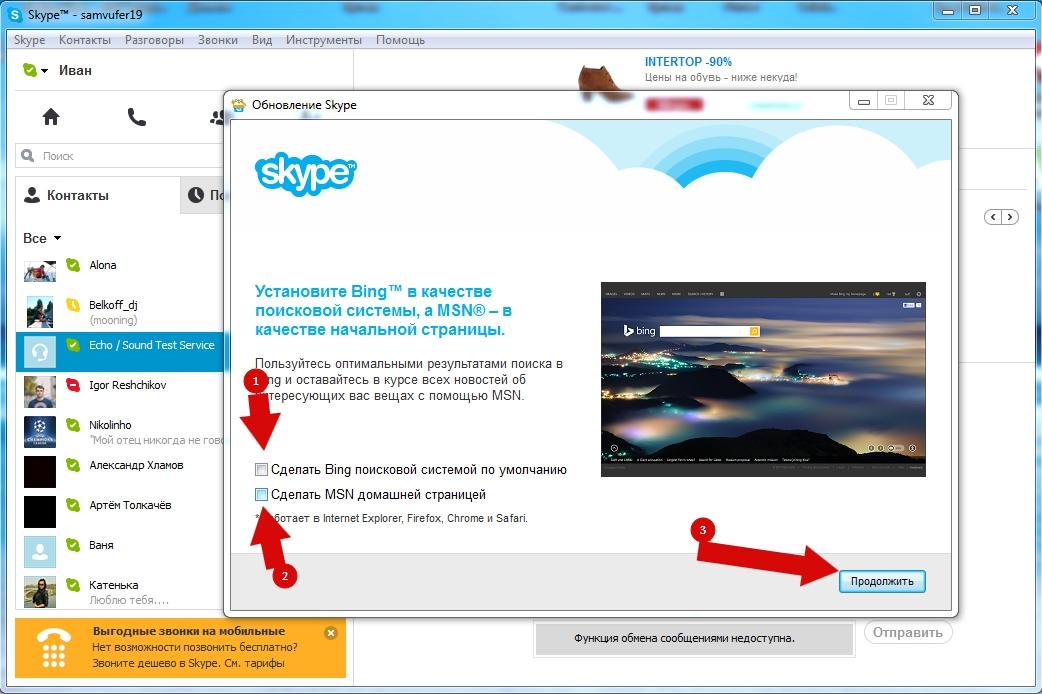 Как обновить версию скайпа - 0