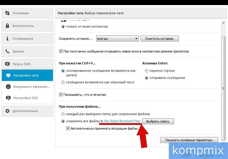 Как открыть папку с фотографиями в Skype инструкция