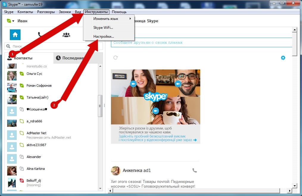 Как разблокировать контакт в Скайпе пошаговая инструкция