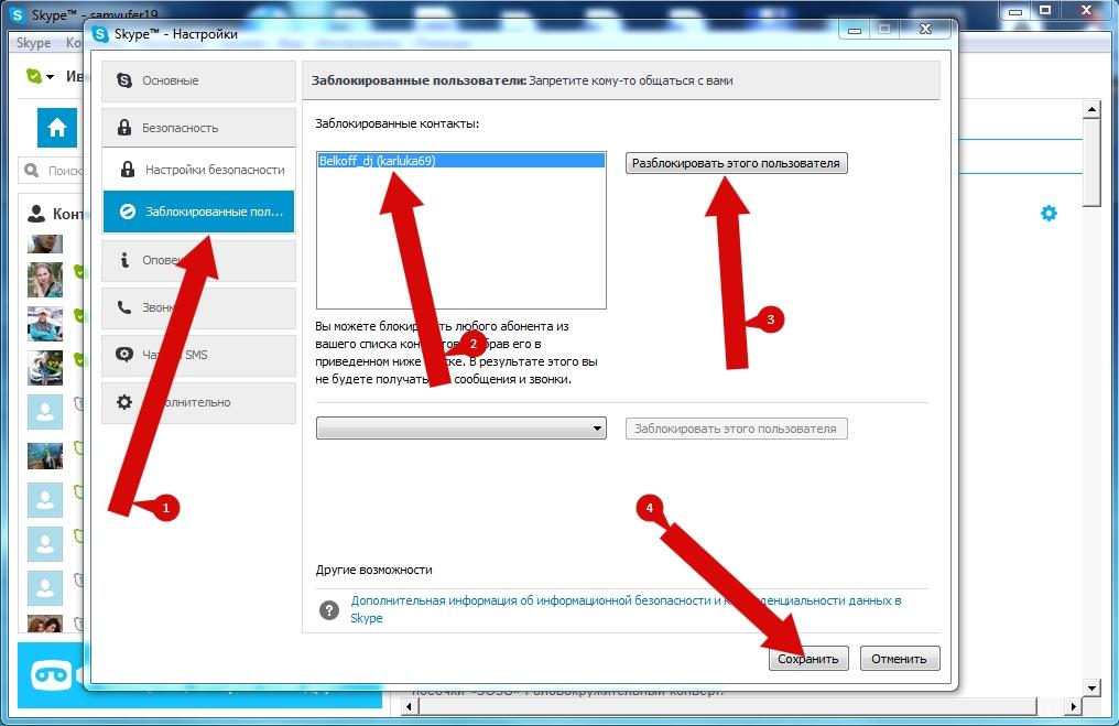 как разблокировать пользователя в скайпе
