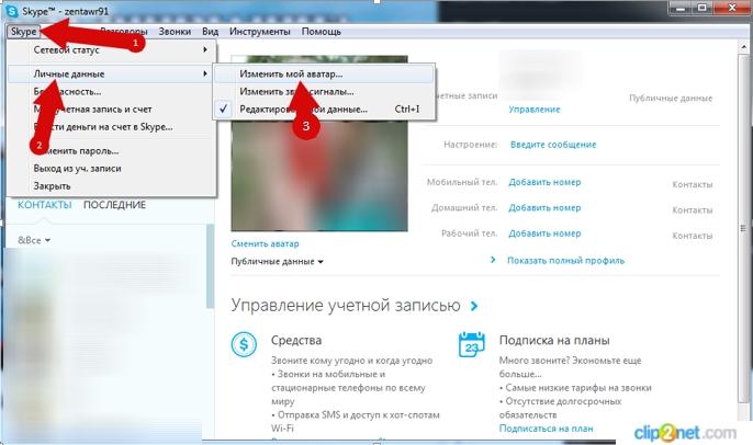 Как поменять аватар в скайпе
