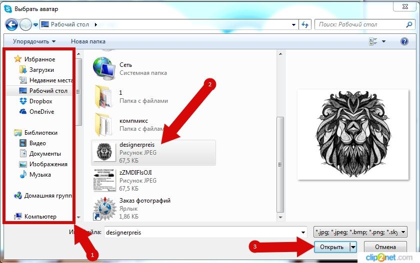 как установить аватарку в скайпе - фото 10
